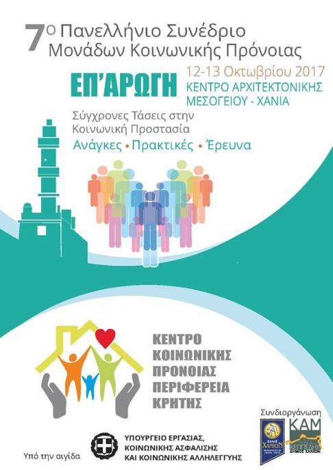 7o Πανελλήνιο Συνέδριο Μονάδων Κοινωνικής Πρόνοιας