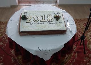 Βασιλόπιτα 2018